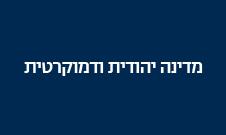ישראל היום: קבוצות קטנות קוראות נגד הלגיטימיות של ישראל