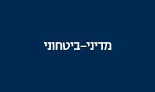 ישראל היום: פרופ' אוריאל רייכמן | לא לתקוף: איראן, הבעיה של העולם