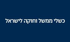 כנס הממשל החדש בישראל - דברי פתיחה